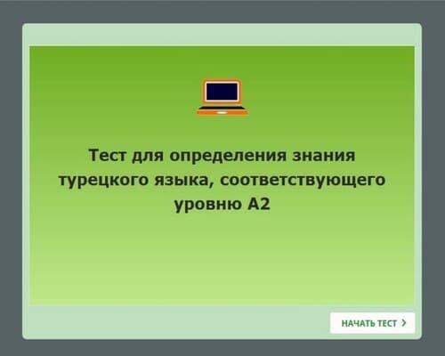 Тест на определение знания турецкого языка, соответствующего уровню А2