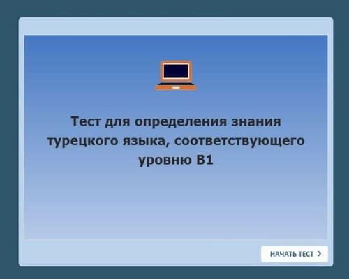 Тест на определение знания турецкого языка, соответствующего уровню B1