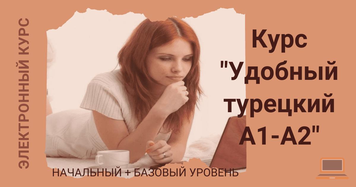 "Электронный курс ""Удобный турецкий А1-А2"""