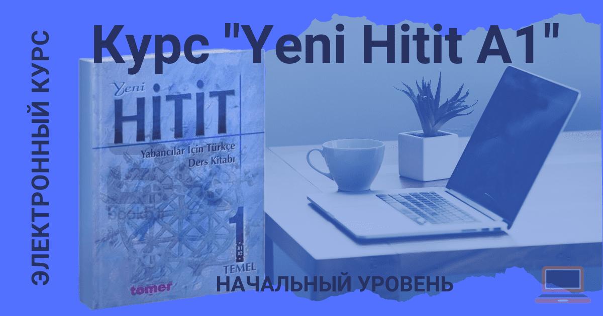 """Электронный курс турецкого языка """"Yeni Hitit A1"""" (начальный уровень)"""